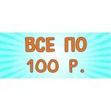Распродажа 100 рублей