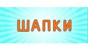 Распродажа шапок по 100 рублей